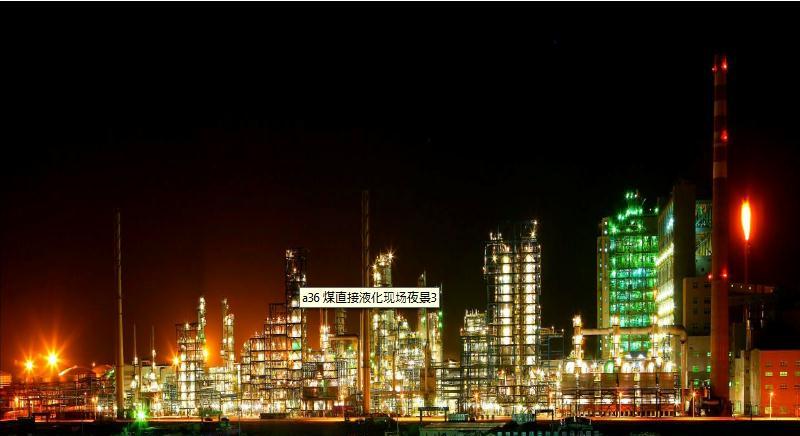 Shenhua Direct Coal Liquefaction (DCL) Plant